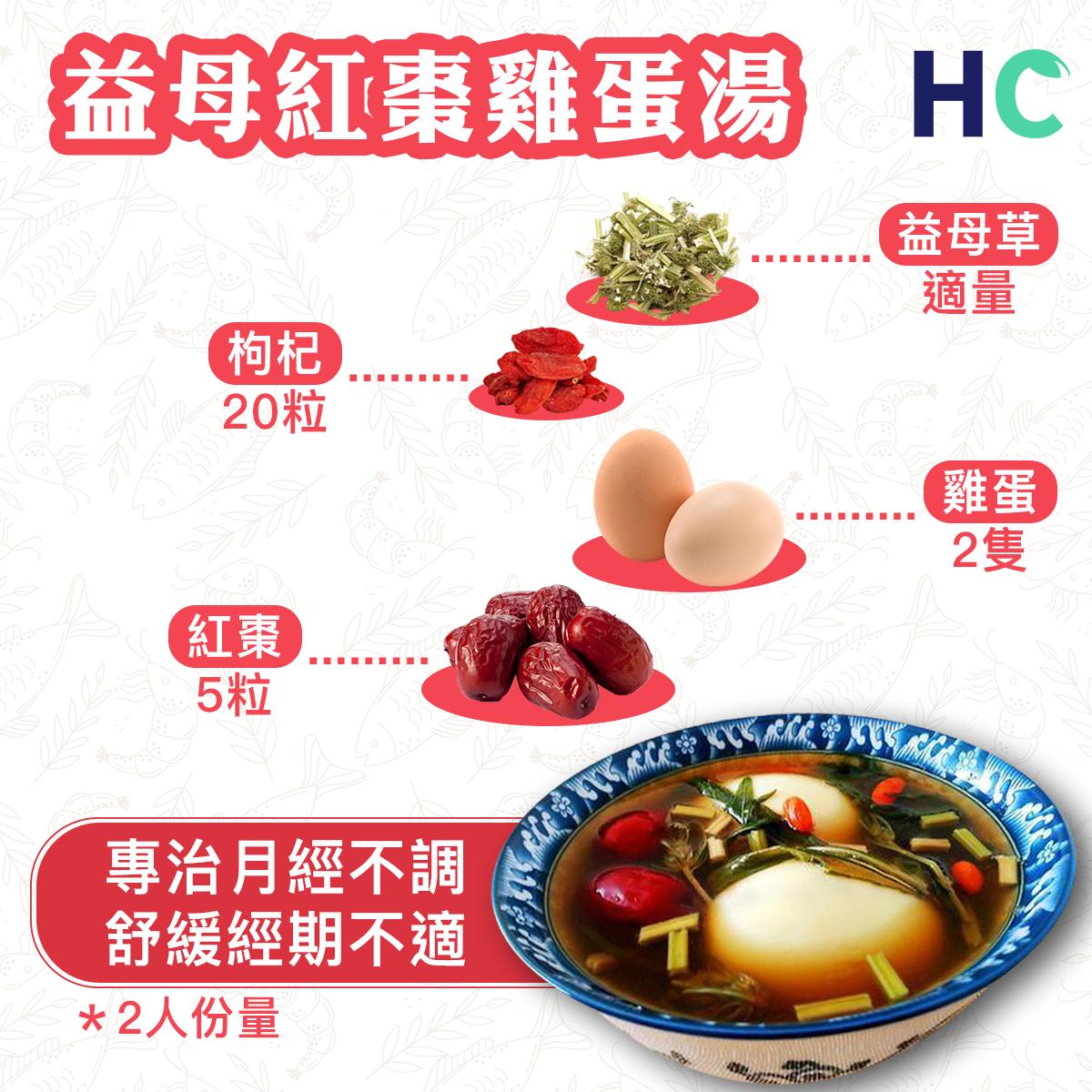 【#營養食品】舒緩經期不適! 益母紅棗雞蛋湯