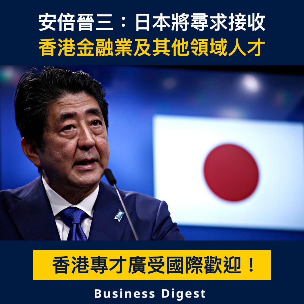【商業熱話】日本首相安倍晉三:日本將尋求接收香港金融業及其他領域人才