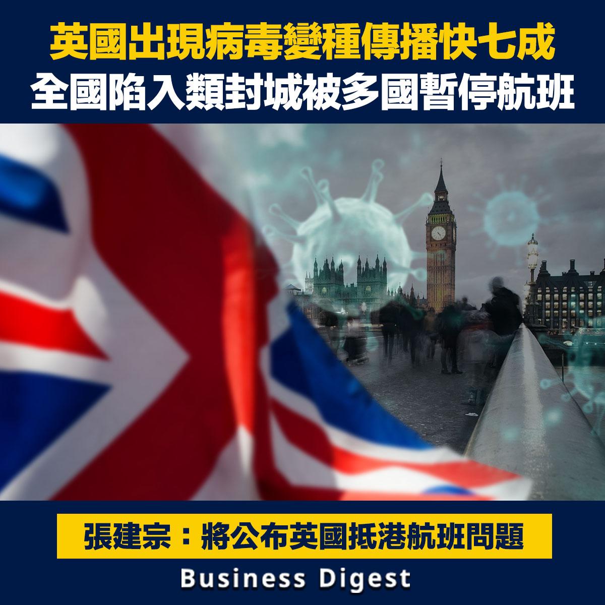 英國出現病毒變種傳播快七成,全國陷入類封城被多國暫停航班
