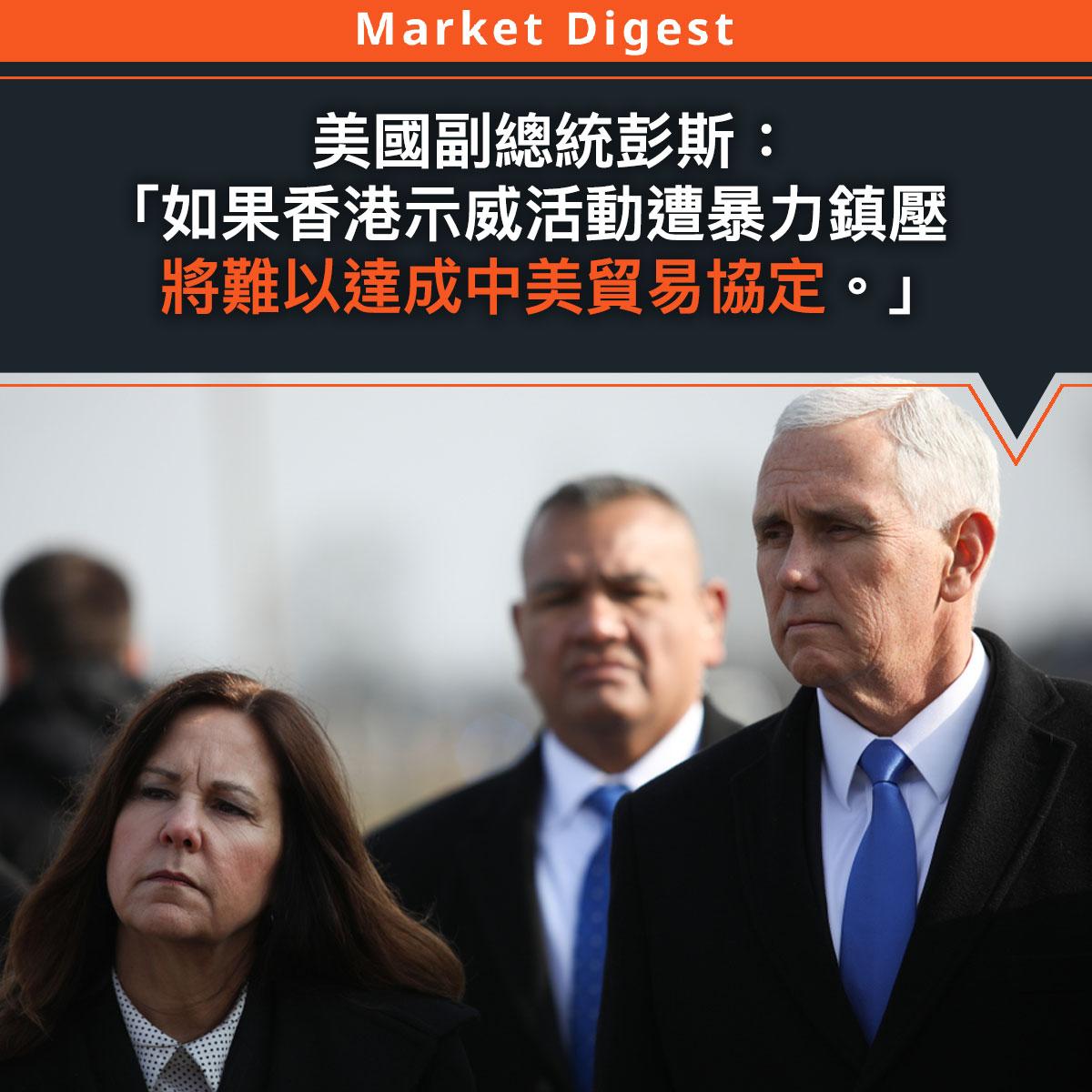【中美貿易戰】   美國副總統彭斯:「如果香港示威活動遭暴力鎮壓    將難以達成中美貿易協定。」