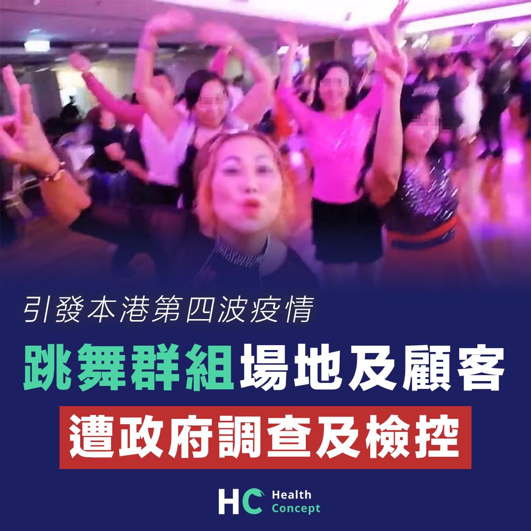 跳舞群組場地及顧客 遭政府調查及檢控