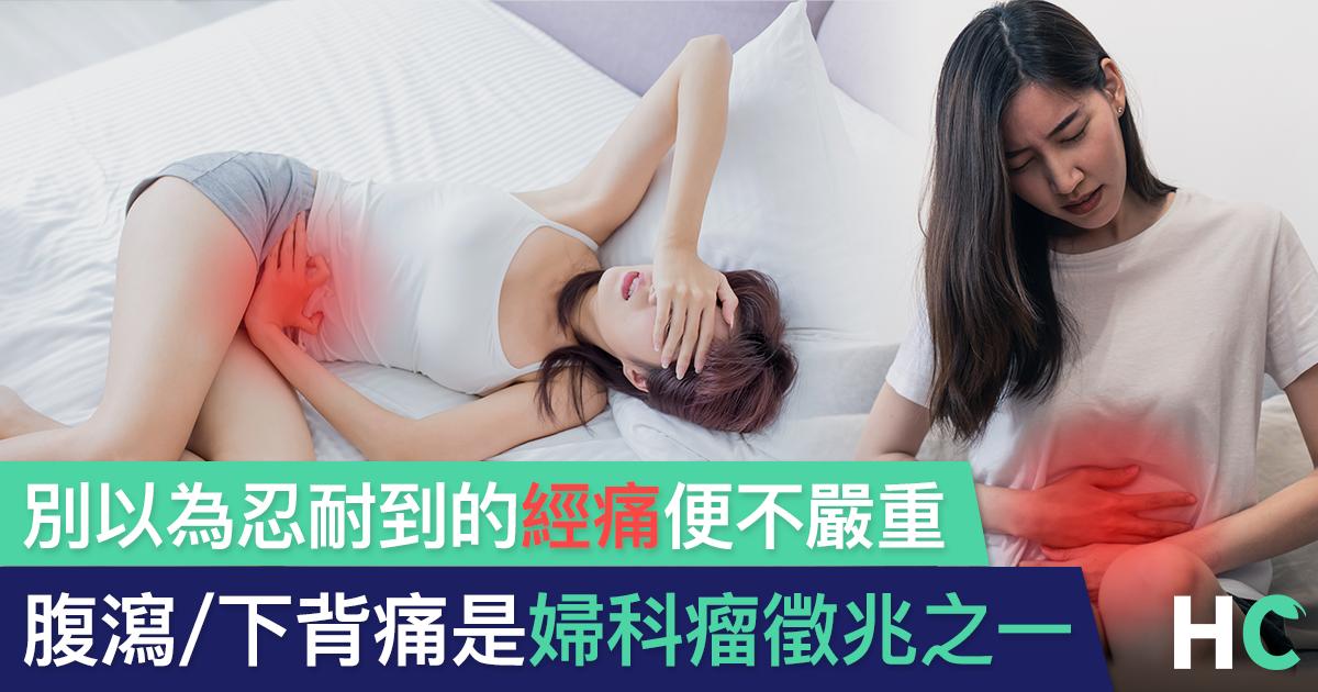 【#健康資訊】別以為忍耐到的經痛便不嚴重 腹瀉/下背痛是婦科瘤徵兆之一