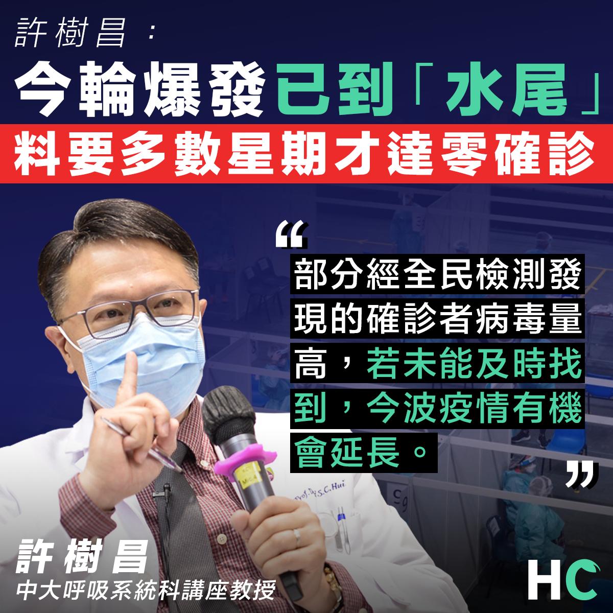 【新型肺炎】許樹昌:今輪爆發已到「水尾」料要多數星期才達零確診
