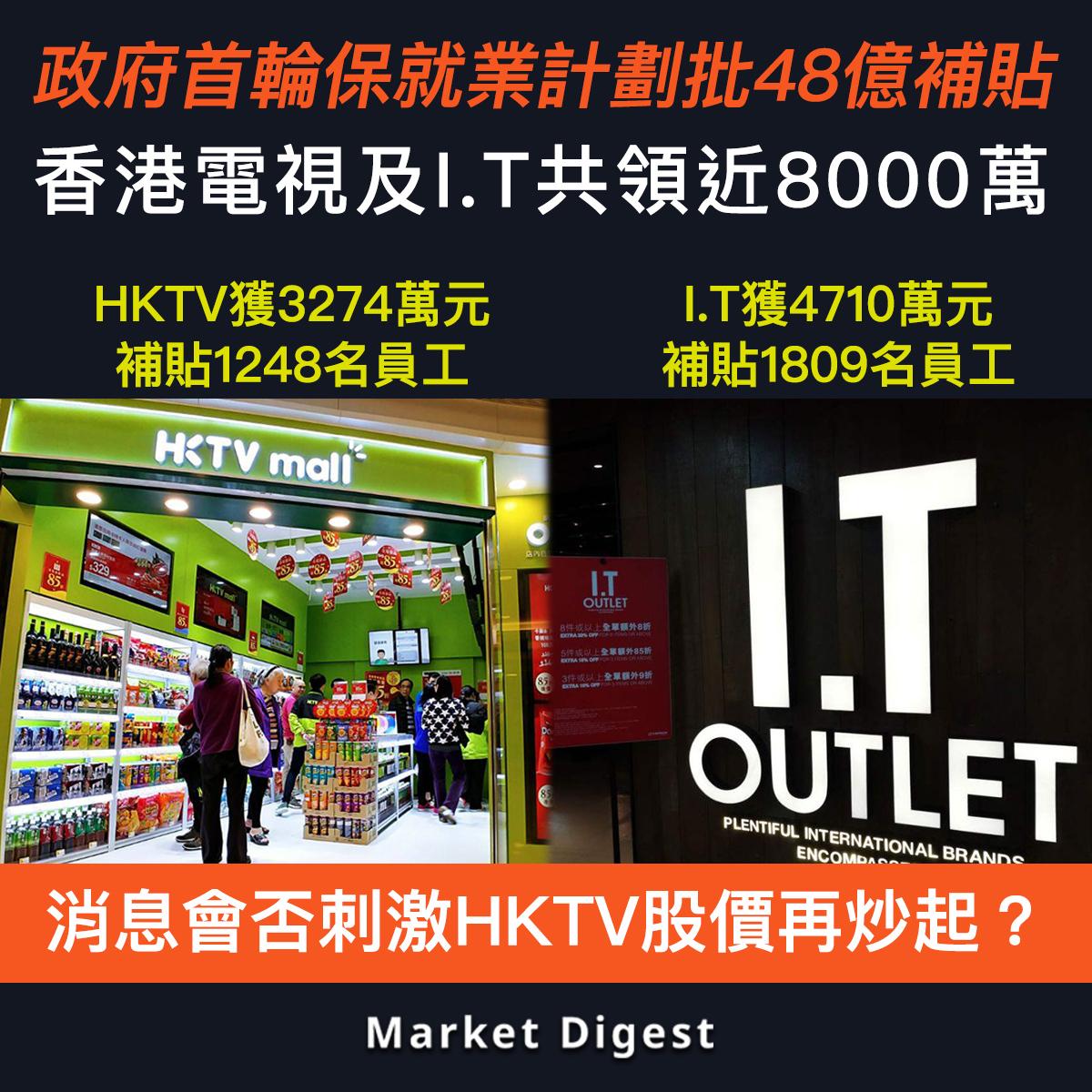 【市場熱話】政府首輪「保就業計劃」批出48億補貼,香港電視及I.T共領近8000萬