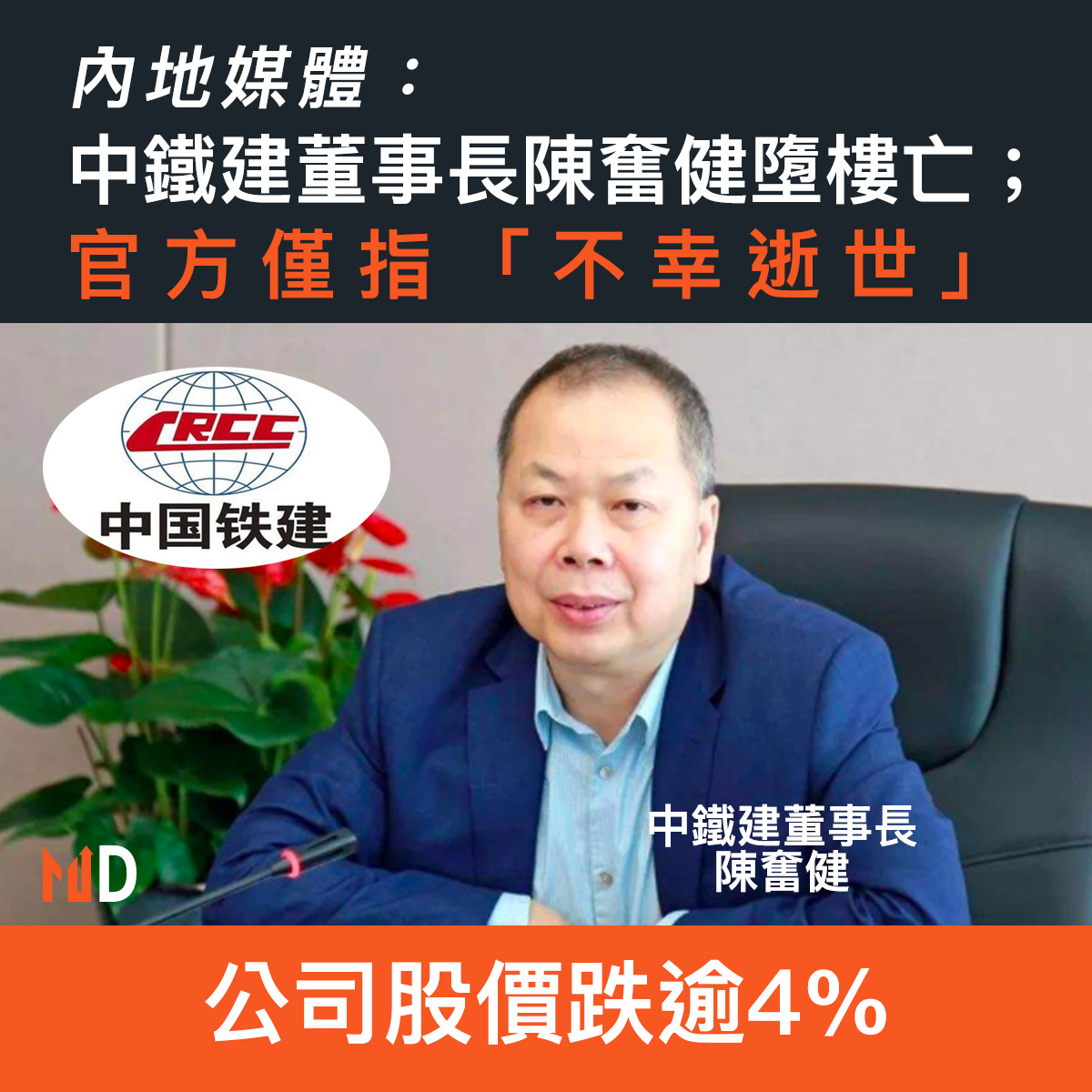 【市場熱話】內地媒體:中鐵建董事長陳奮健墮樓亡;官方僅指「不幸逝世」