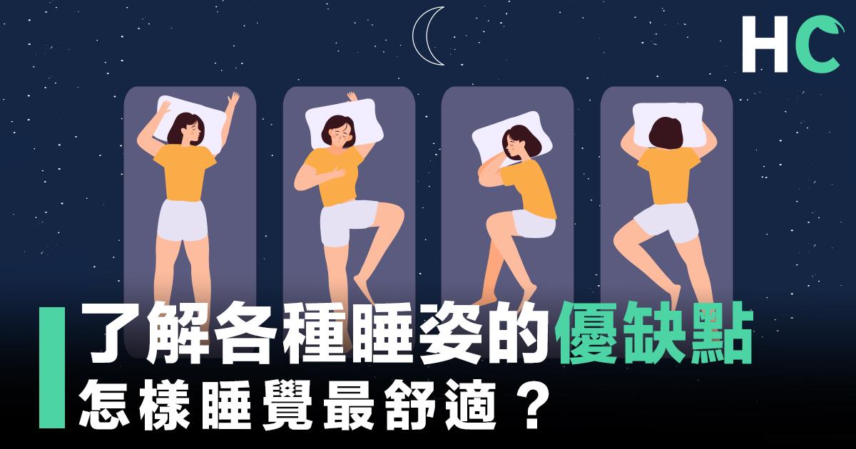 了解各種睡姿的優缺點,怎樣睡覺最舒適?