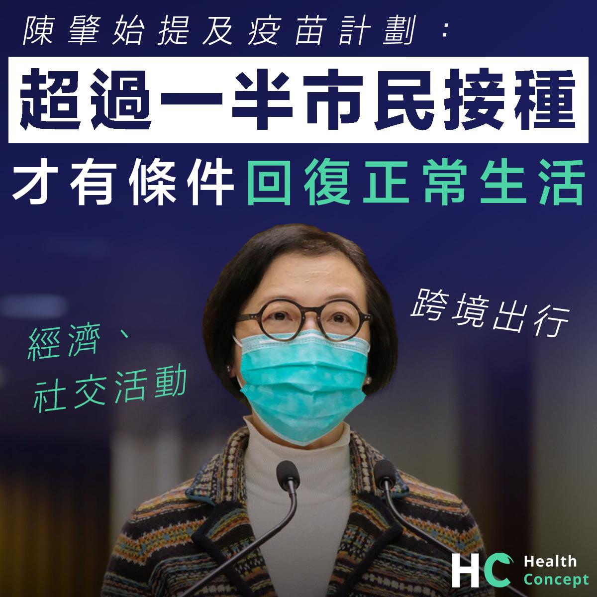 陳肇始盼市民珍惜機會 過半市民完成接種才可回復正常生活