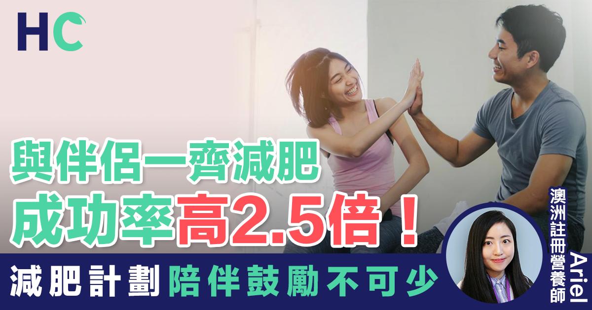 【健康資訊】與伴侶一齊減肥成功率高2.5倍! 減肥計劃陪伴鼓勵不可少