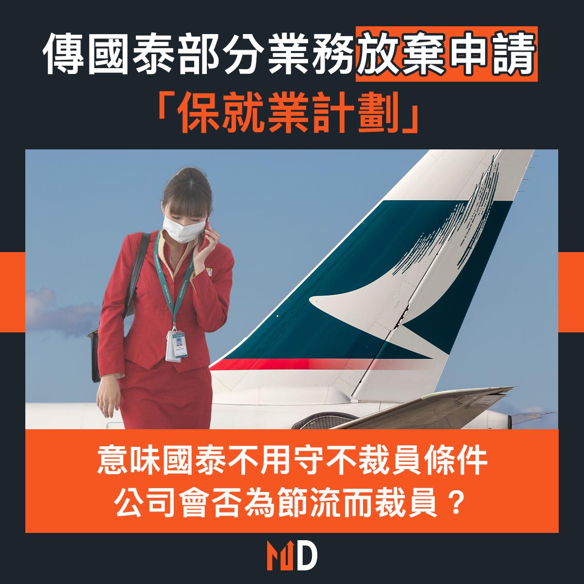 【市場熱話】傳國泰部分業務放棄申請「保就業計劃」