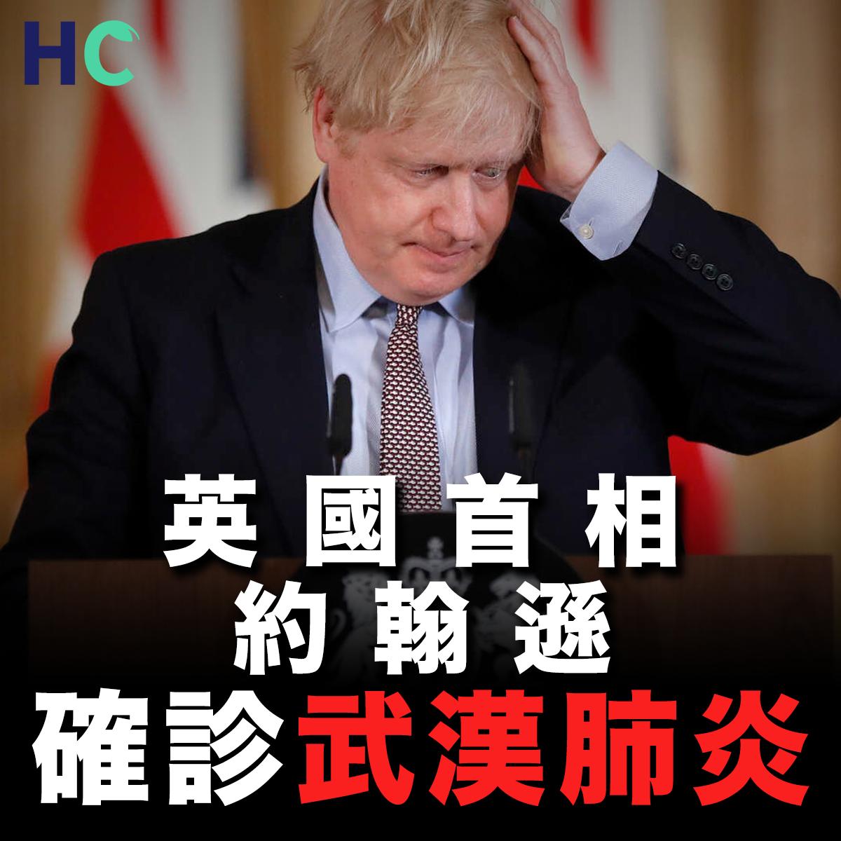 【#武漢肺炎】 英國首相約翰遜確診武漢肺炎