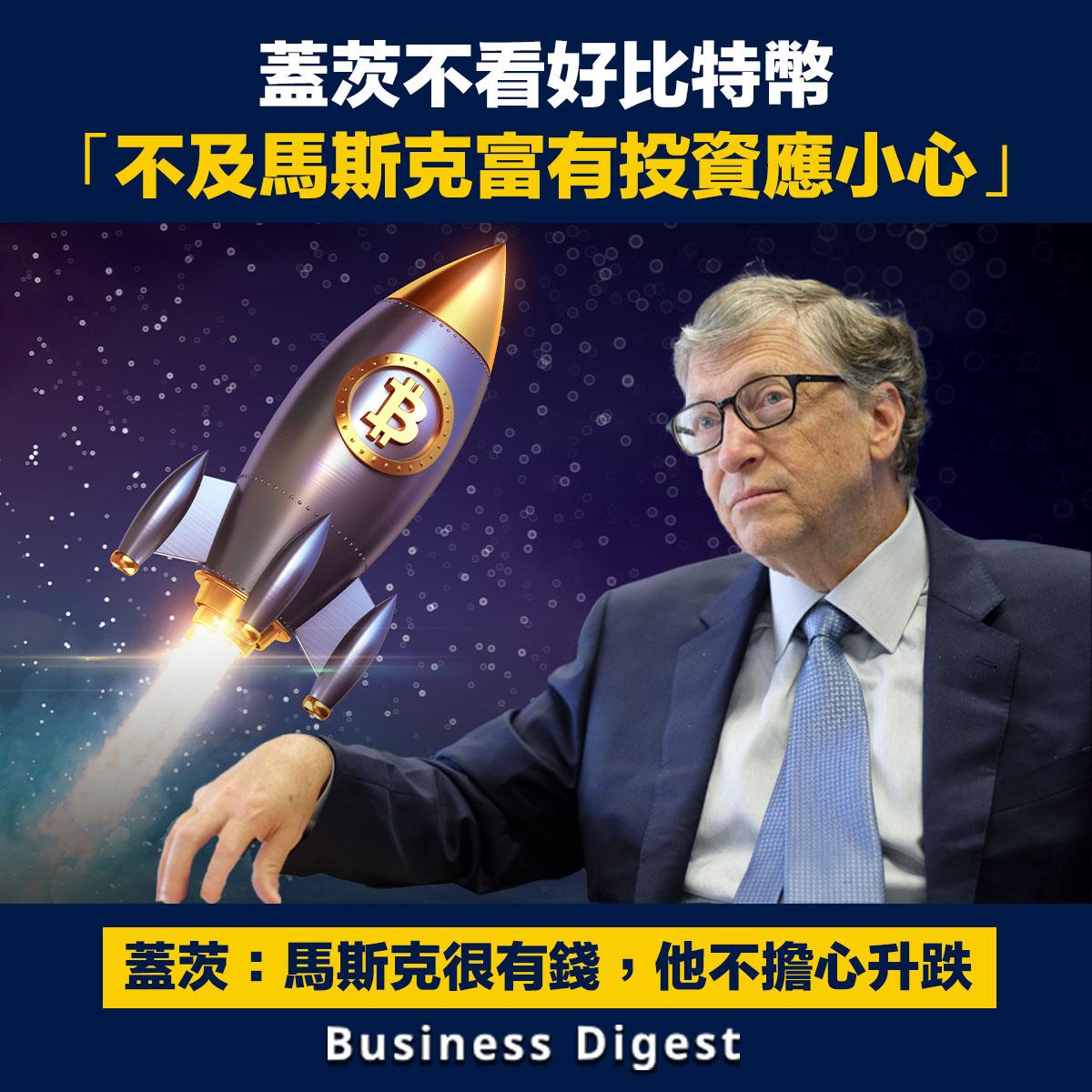 蓋茨不看好比特幣「不及馬斯克富有投資應小心」