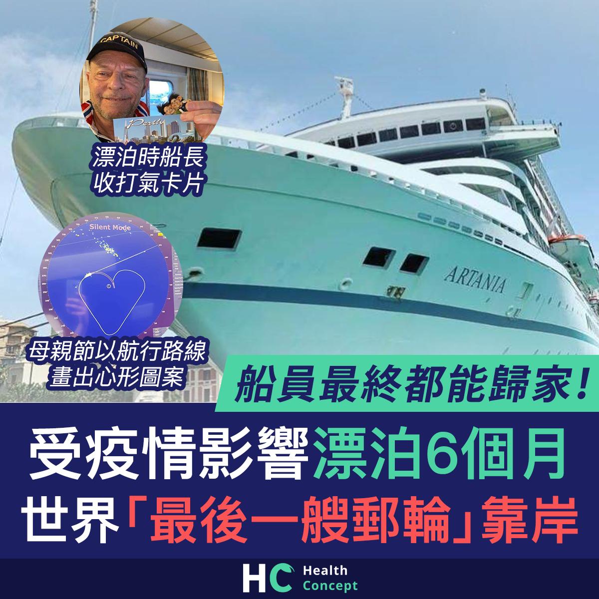 【#新型肺炎】受疫情影響漂泊6個月 世界「最後一艘郵輪」靠岸