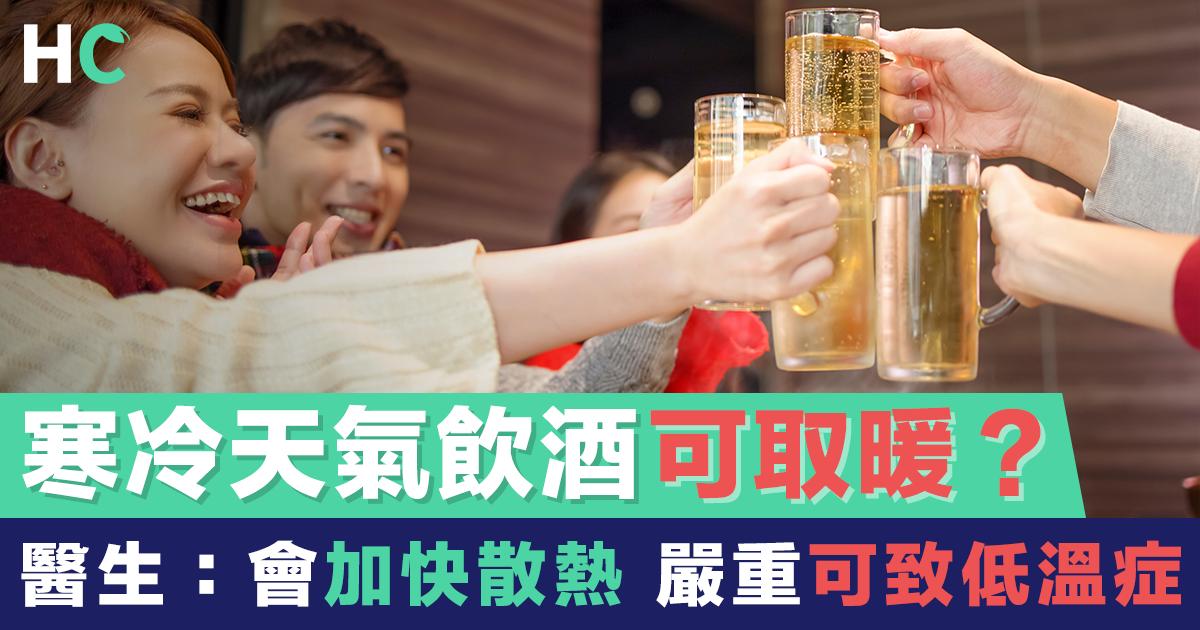 寒冷天氣飲酒可取暖? 醫生:會加快散熱 嚴重可致低溫症