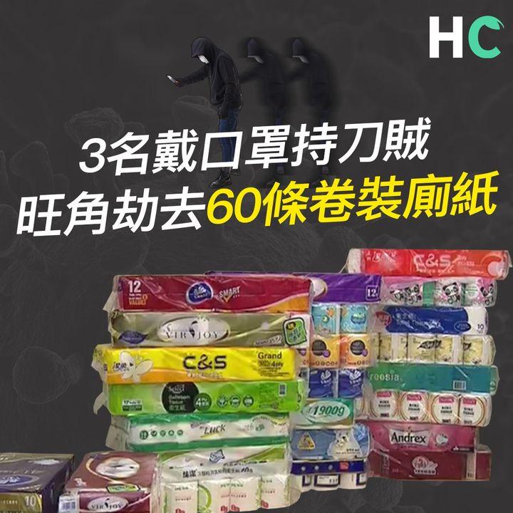 【#武漢肺炎】 3名戴口罩持刀賊 旺角劫去60條卷裝廁紙