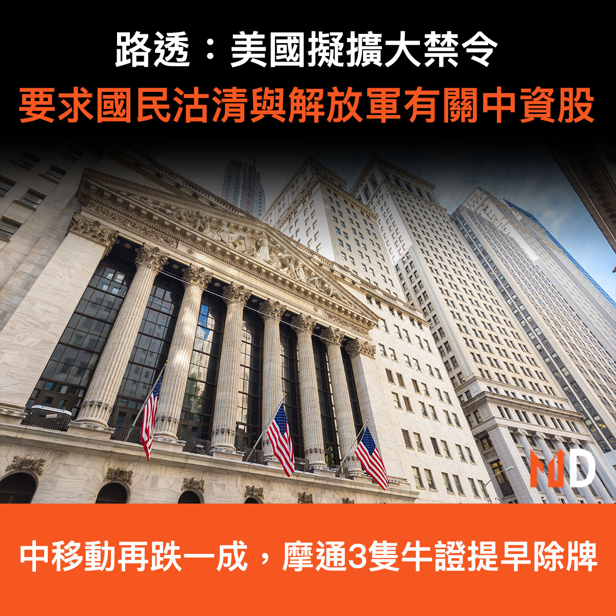 路透:美國擬擴大禁令,要求國民沽清與解放軍有關中資股