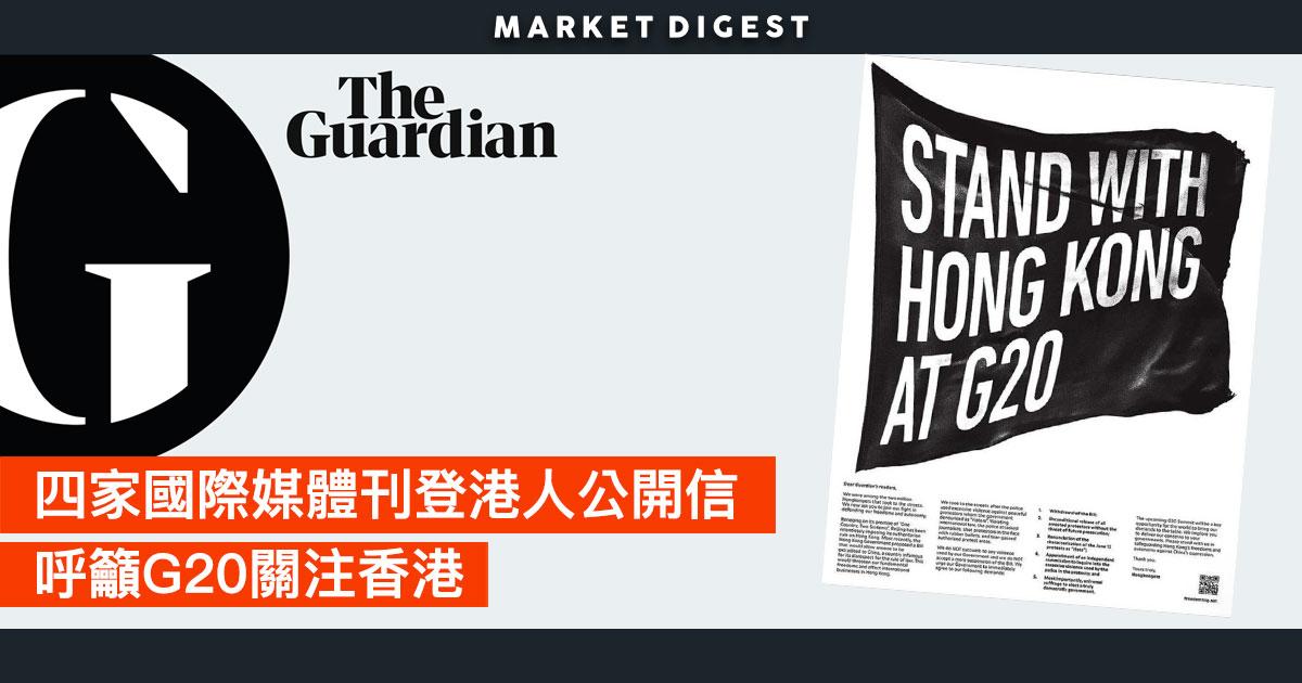 四家國際媒體刊登港人公開信 呼籲G20關注香港