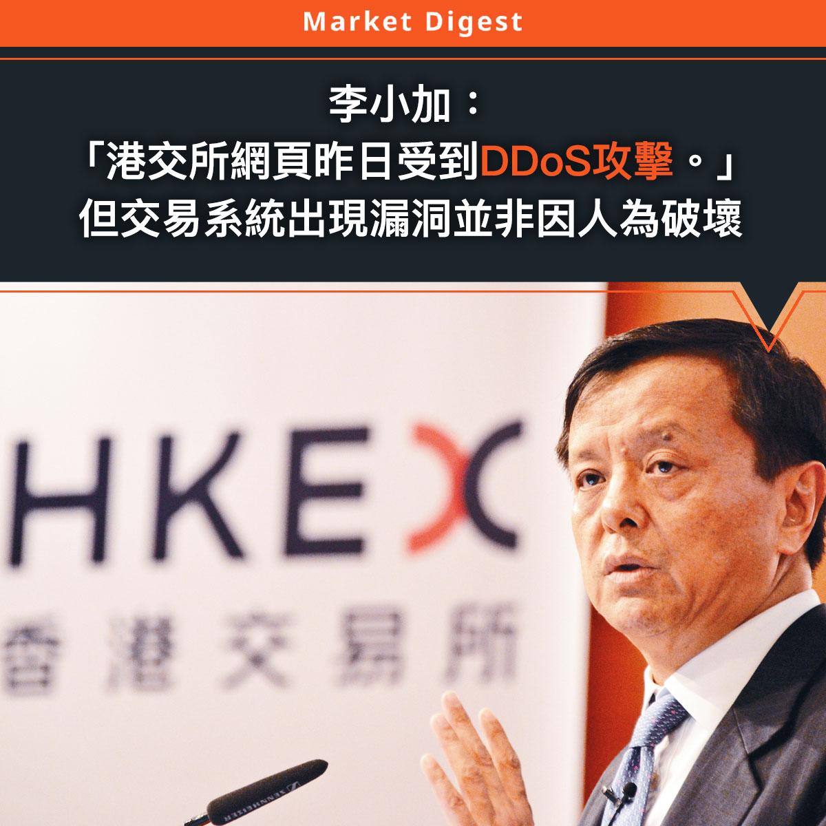 李小加: 「港交所網頁昨日受到DDoS攻擊。」