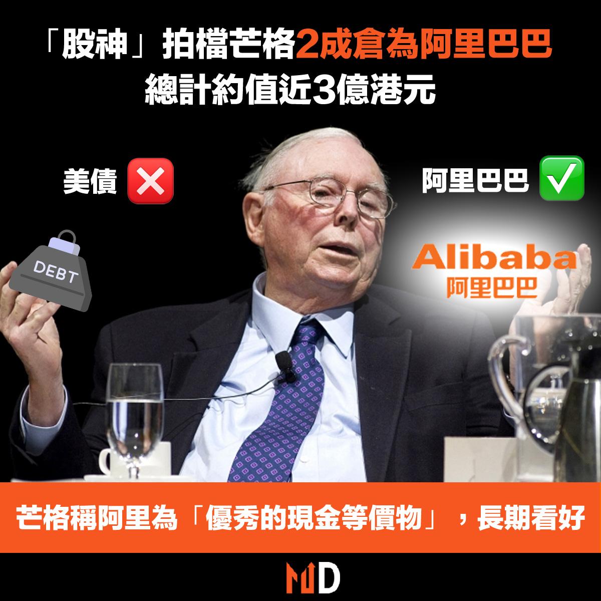 【市場熱話】股神拍檔芒格2成倉為阿里巴巴,涉資3億港元,稱長期看好