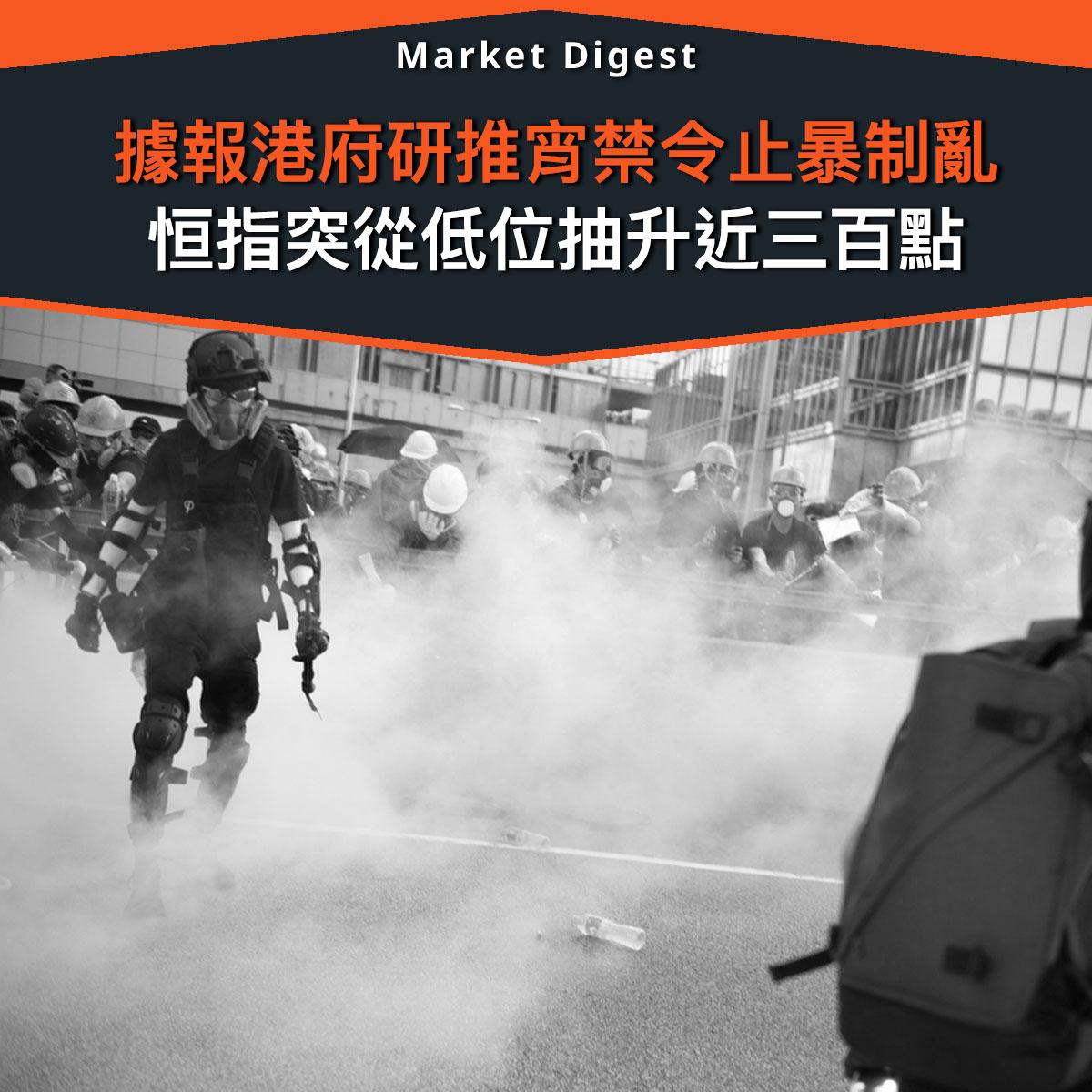 【市場熱話】據報港府研推宵禁令止暴制亂,恒指突從低位抽升近三百點