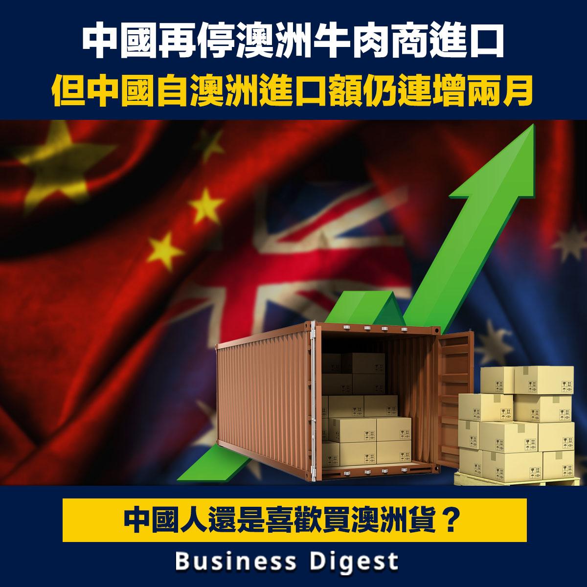 中國再停澳洲牛肉商進口,但中國自澳洲進口額仍連增兩月
