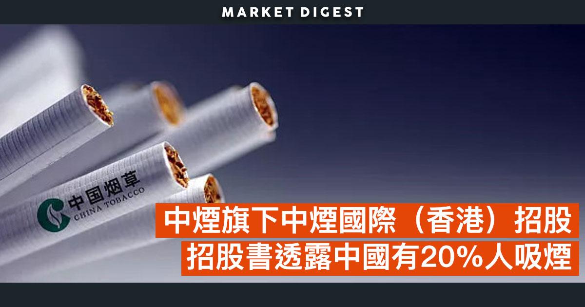 中煙旗下中煙國際(香港)招股  招股書透露中國有20%人吸煙
