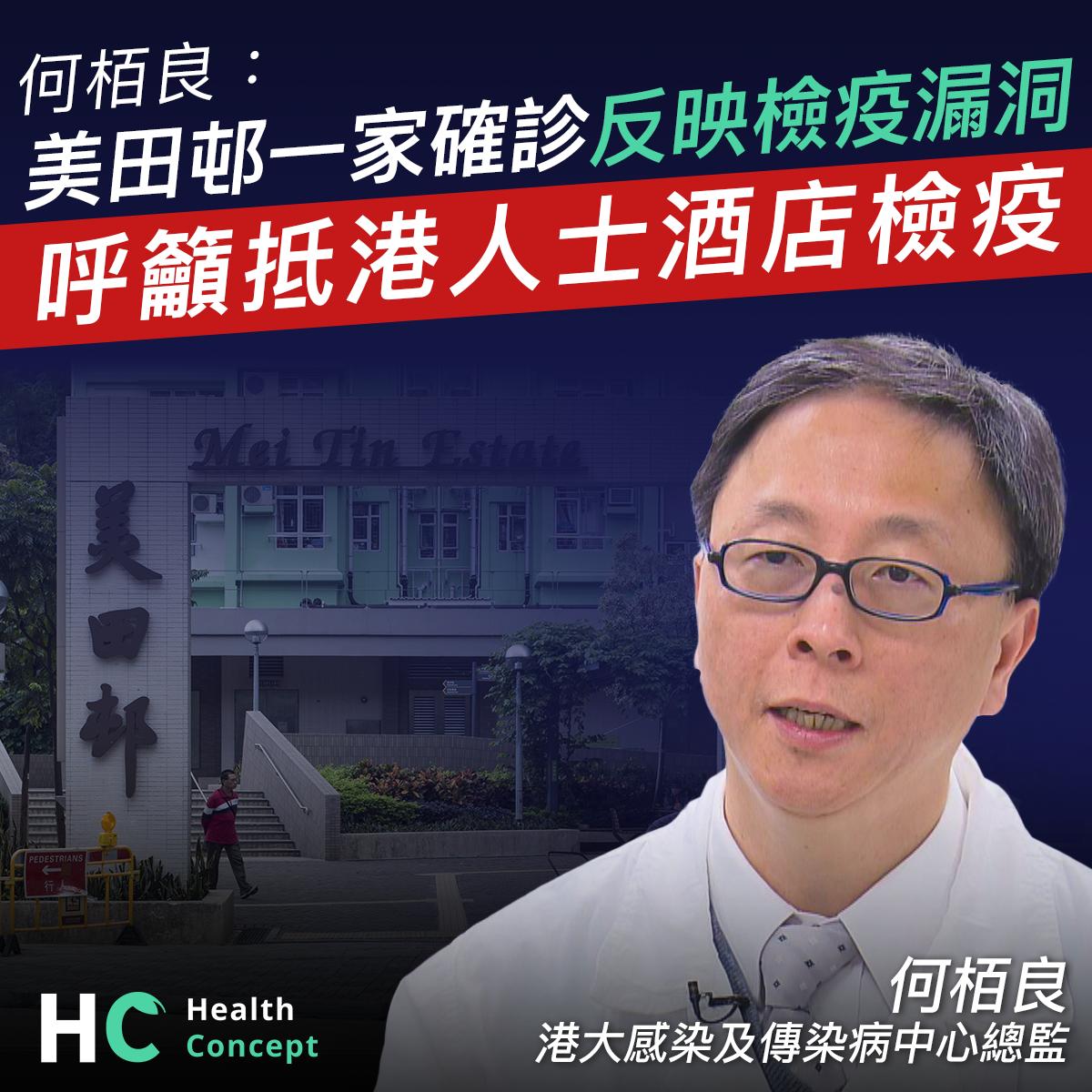 【#新型肺炎】何栢良:美田邨一家確診反映檢疫漏洞 呼籲抵港人士酒店檢疫