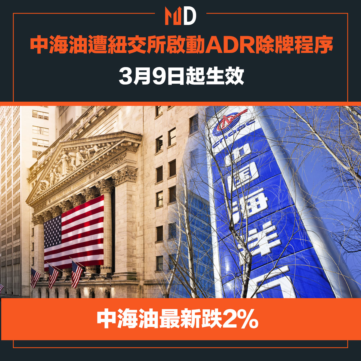 中海油遭紐交所啟動ADR除牌程序,3月9日起生效