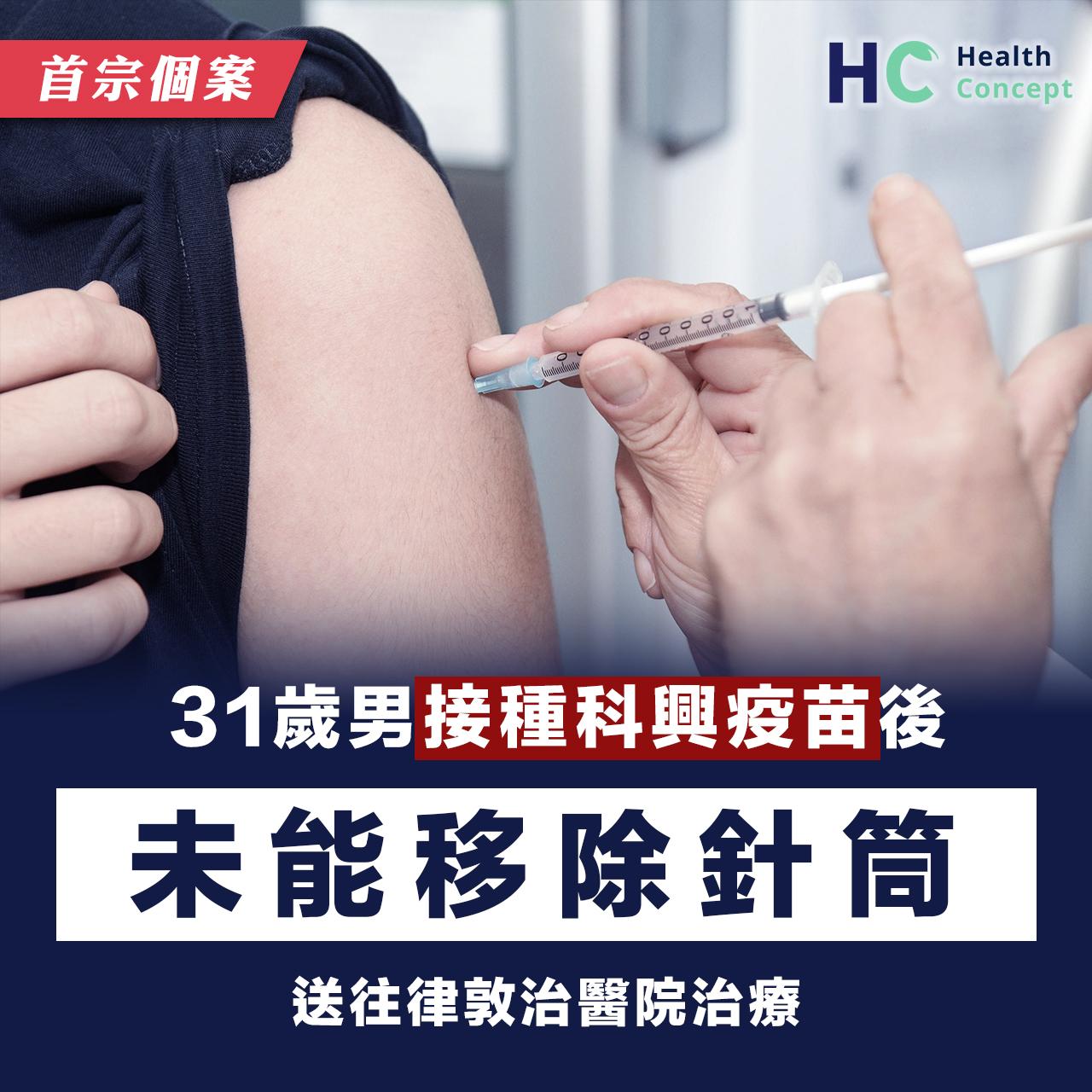醫護持針筒為男子注射科興疫苗