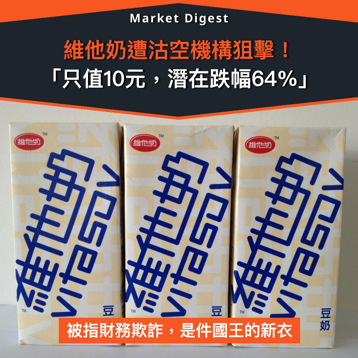 【市場熱話】維他奶遭沽空機構狙擊!「只值10元,潛在跌幅64%」
