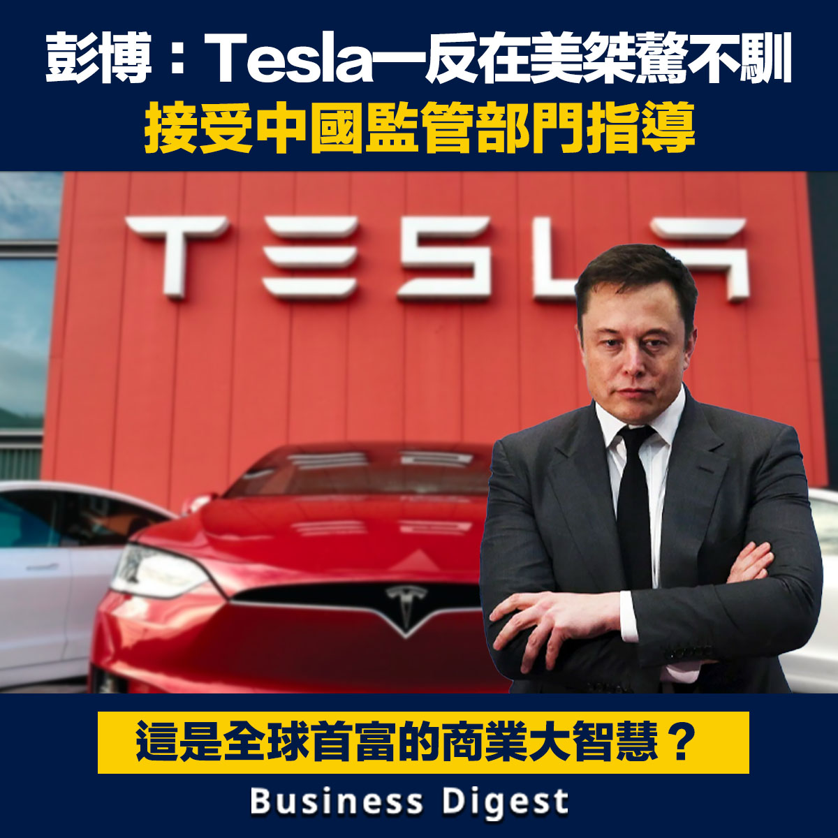 彭博:Tesla一反在美國桀驁不馴,接受中國監管部門指導