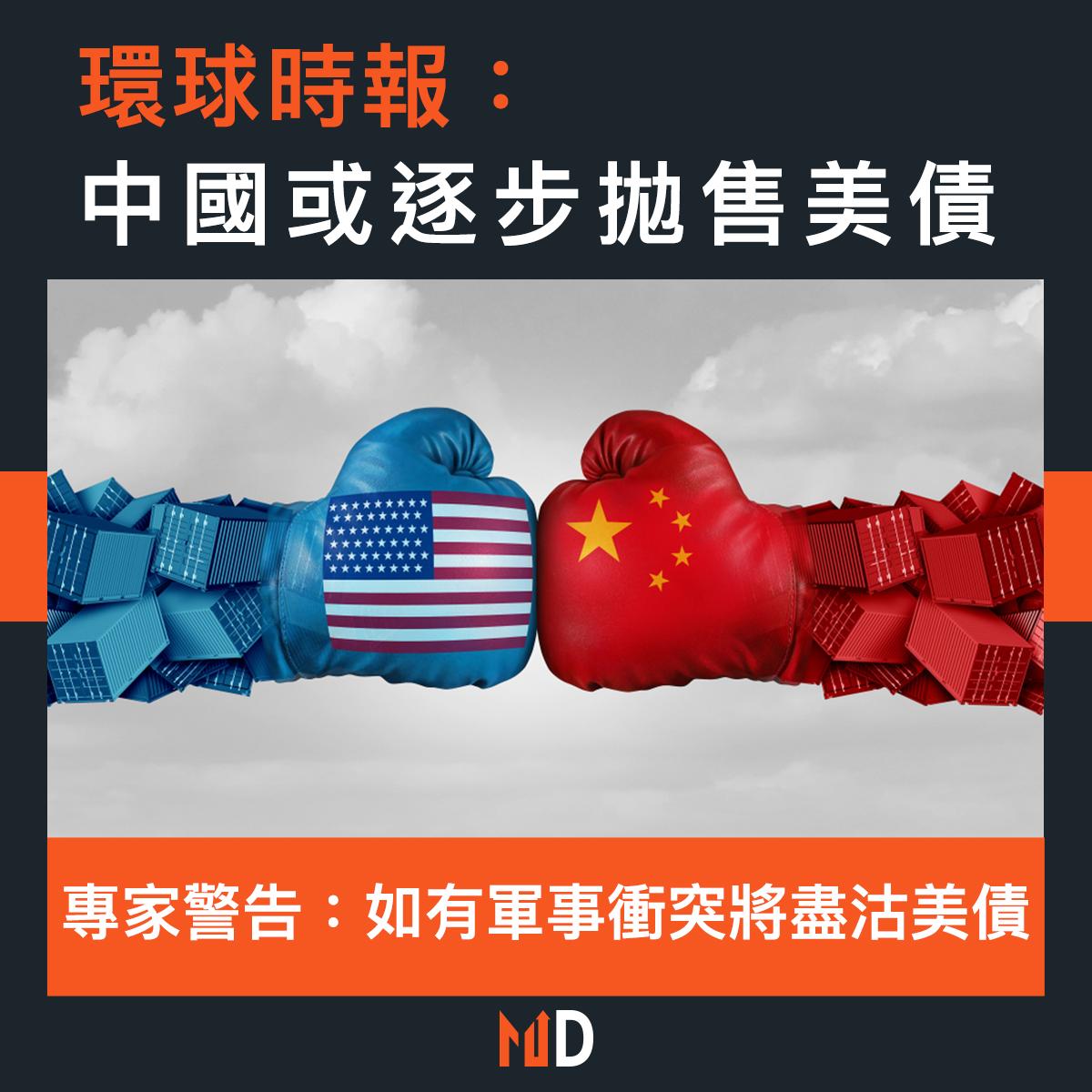 【市場熱話】環球時報:中國或逐步拋售美債