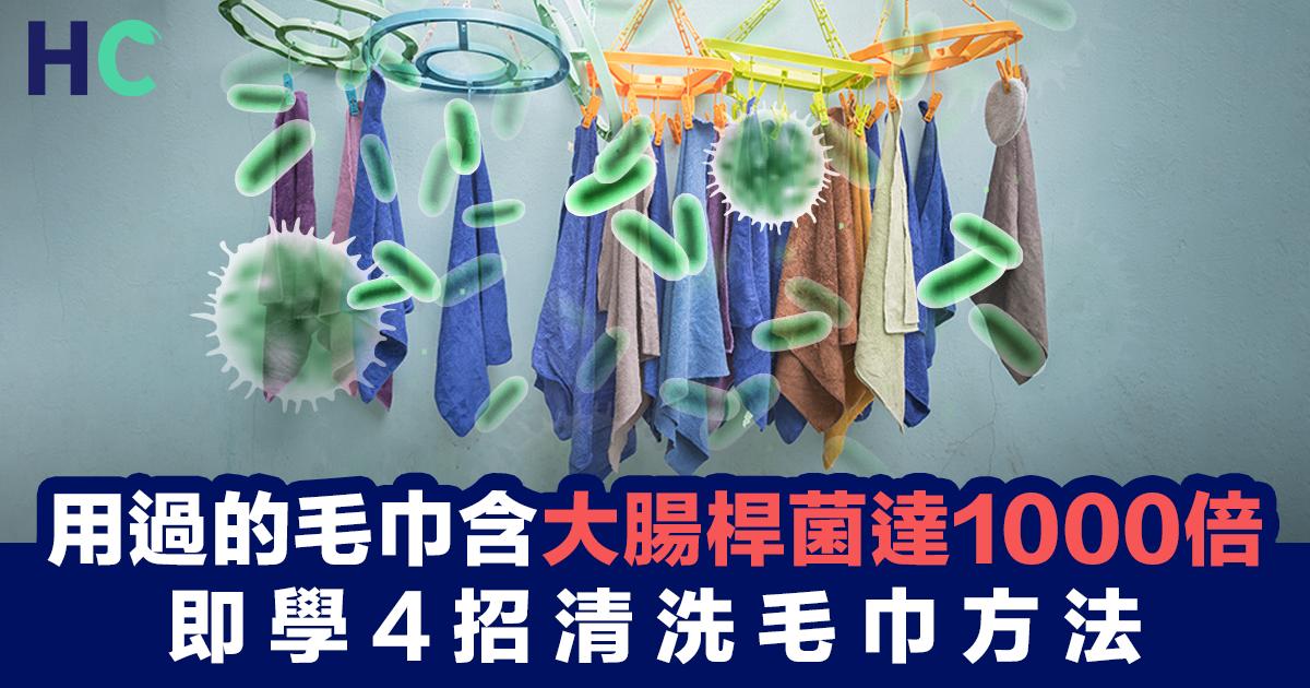 用過的毛巾含大腸桿菌達1000倍 即學4招清洗毛巾方法