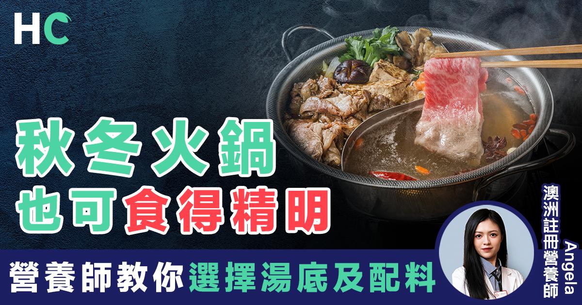 秋冬火鍋也可食得精明 營養師教你選擇湯底及配料