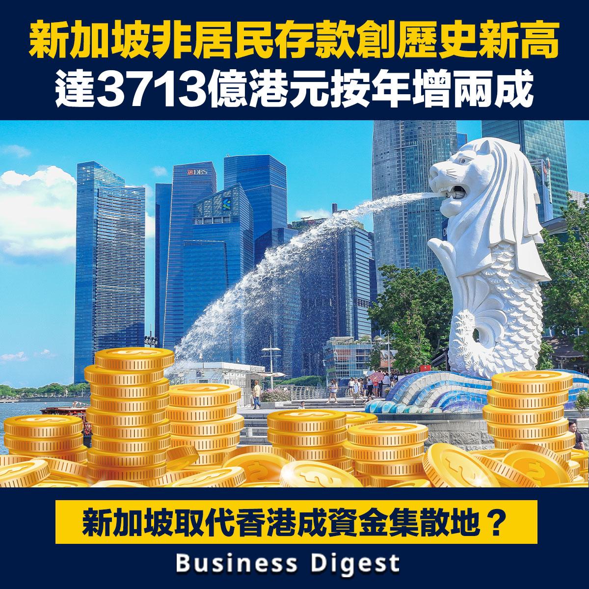 自2020年1月以來,新加坡非居民的總存款達642億新加坡幣(約3713億港元),創歷史新高