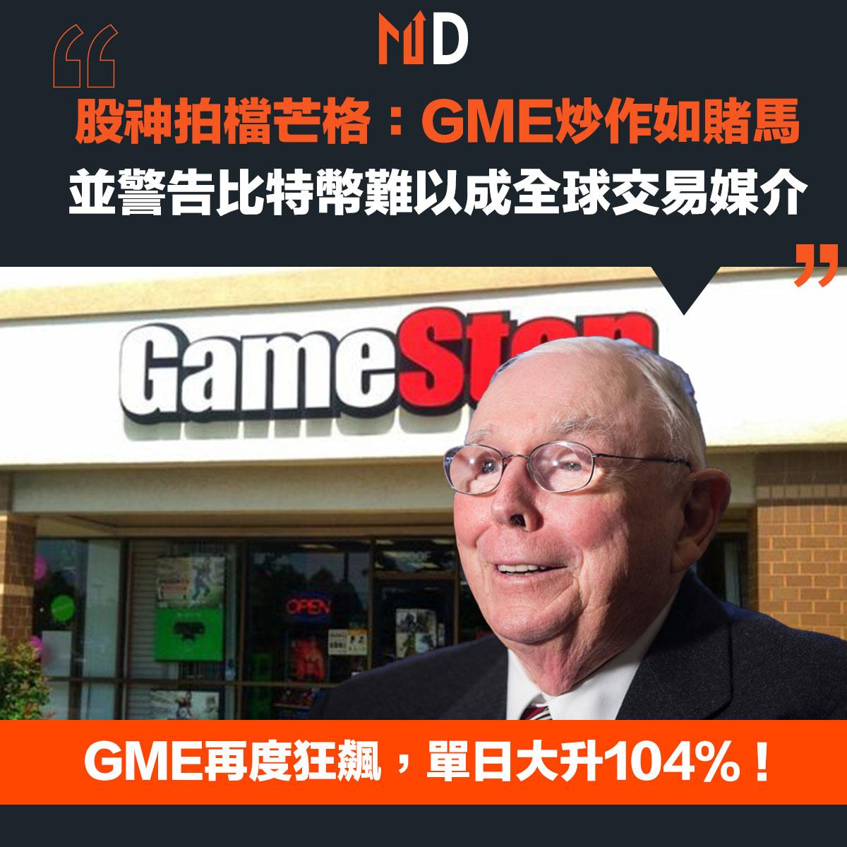 【股神拍檔】芒格:GME炒作如賭馬