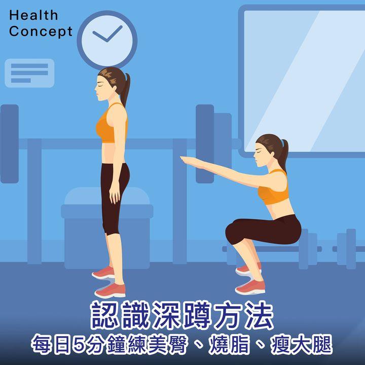 【#簡易健身法】認識深蹲方法  每日5分鐘練美臀、燒脂、瘦大腿