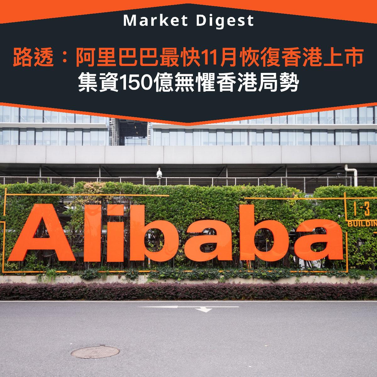 【市場熱話】路透:阿里巴巴最快11月恢復香港上市 無懼香港局勢集資150億