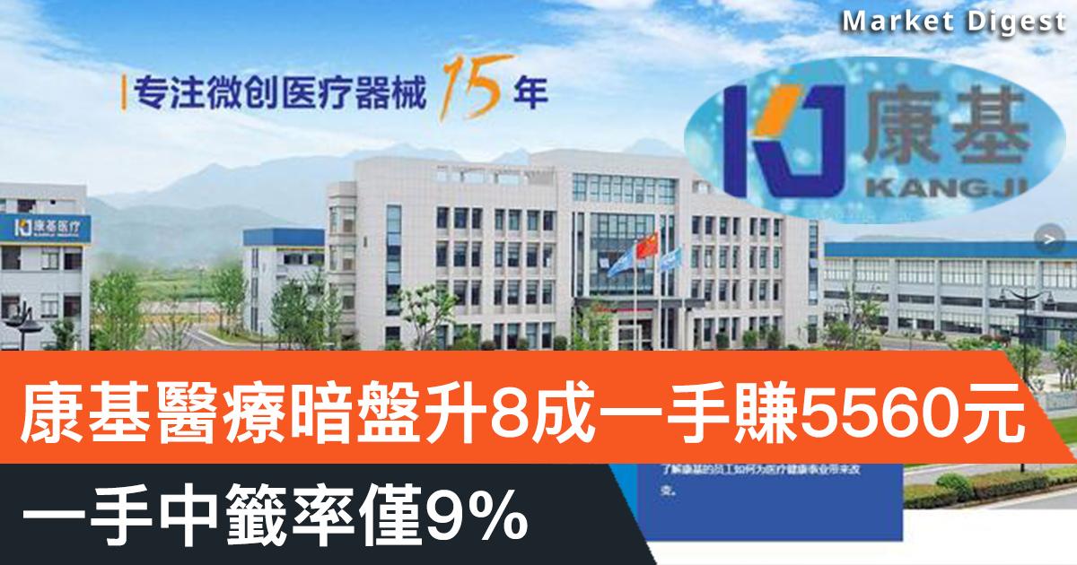 【重點新股】康基醫療暗盤價較招股價升8成,一手賺5560元