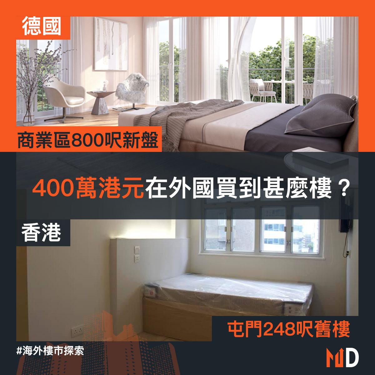 400萬在外國買到甚麼樓?