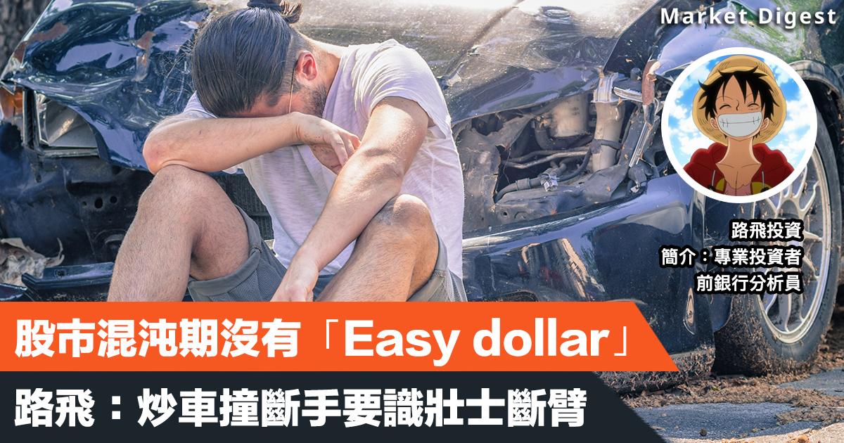 撞車受傷示意圖(shutterstock)
