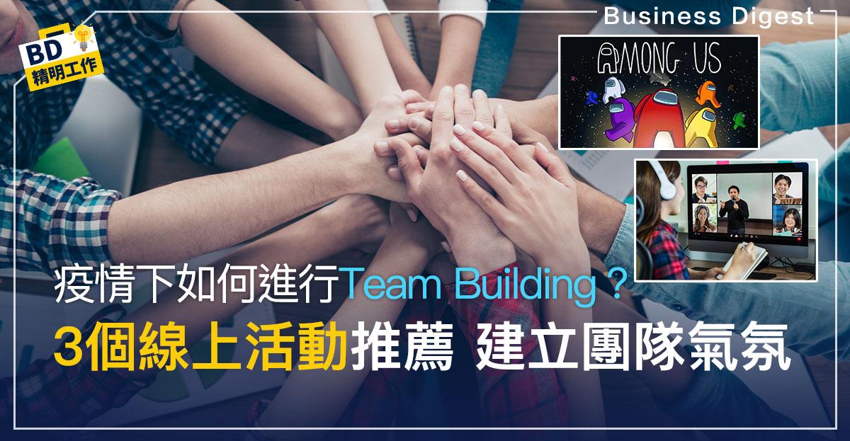 3個Team Building活動推薦,建立團隊氣氛