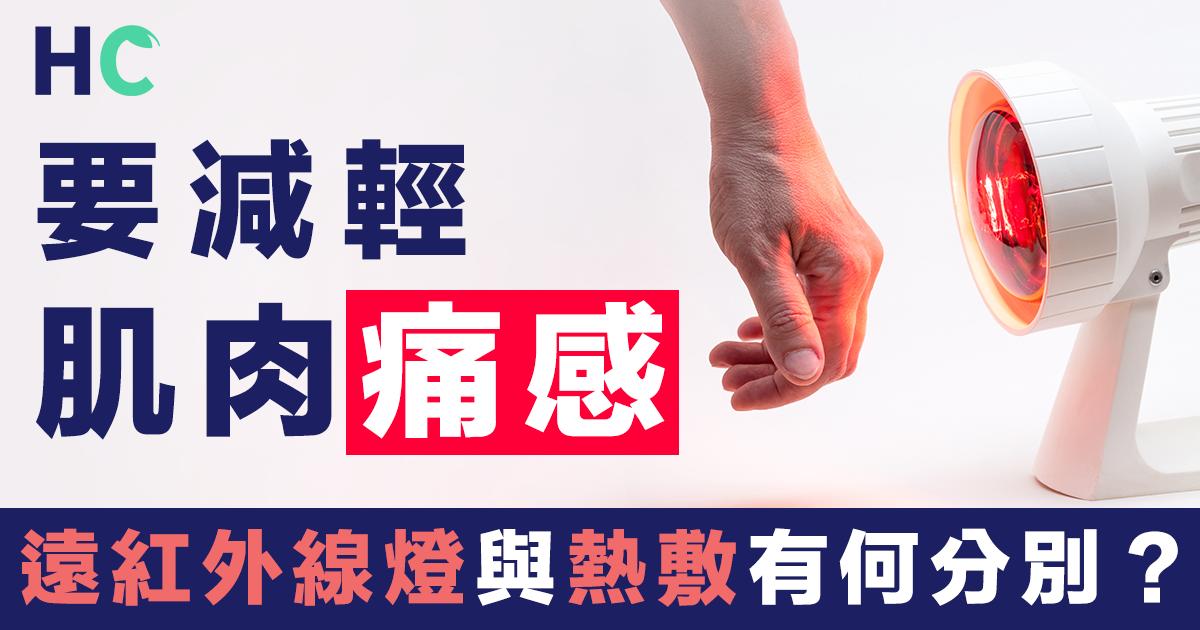 【健康資訊】要減輕肌肉痛感 遠紅外線燈與熱敷有何分別?