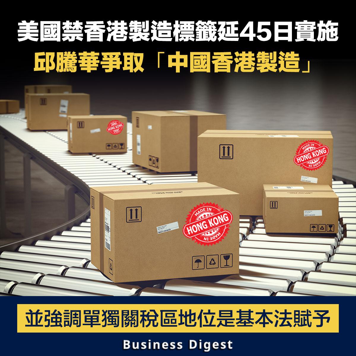 【商業熱話】美國禁香港製造標籤延45日實施,邱騰華爭取「中國香港製造」