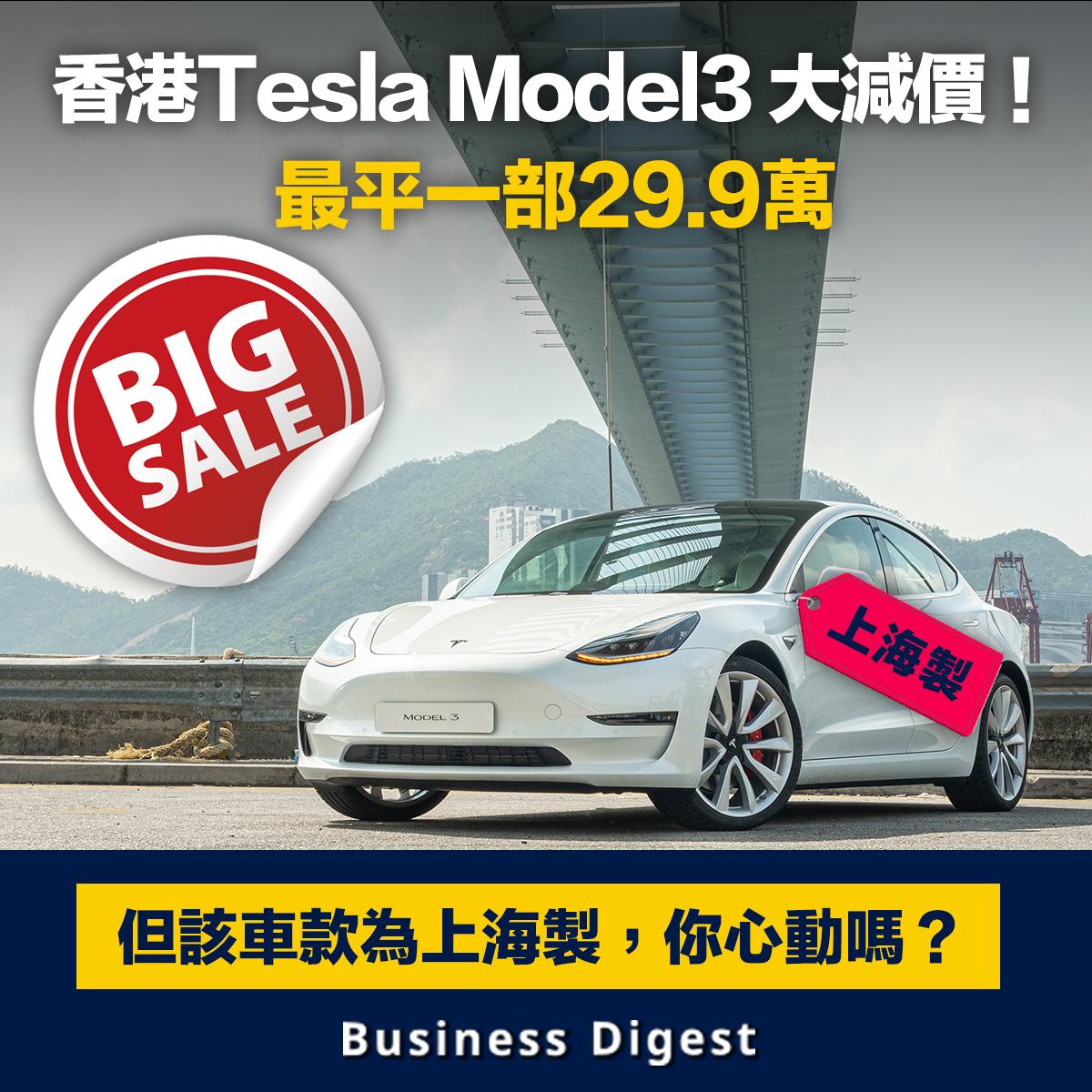 香港Tesla Model 3 大減價!最平一部29.9萬