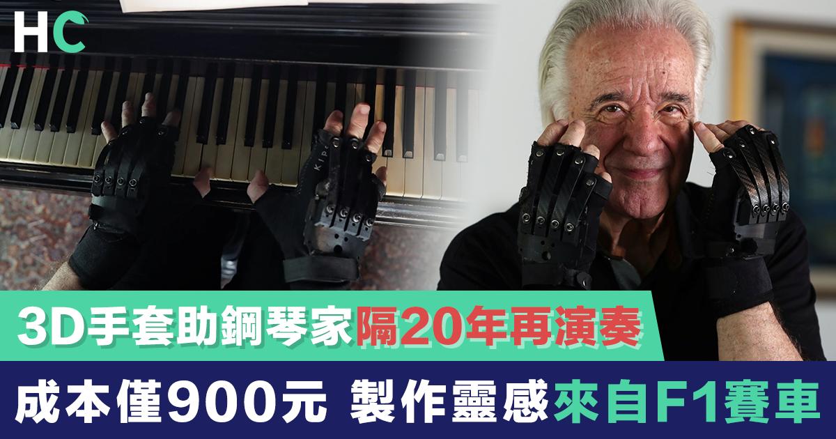 3D手套助鋼琴家隔20年再演奏 製作靈感來自F1賽車