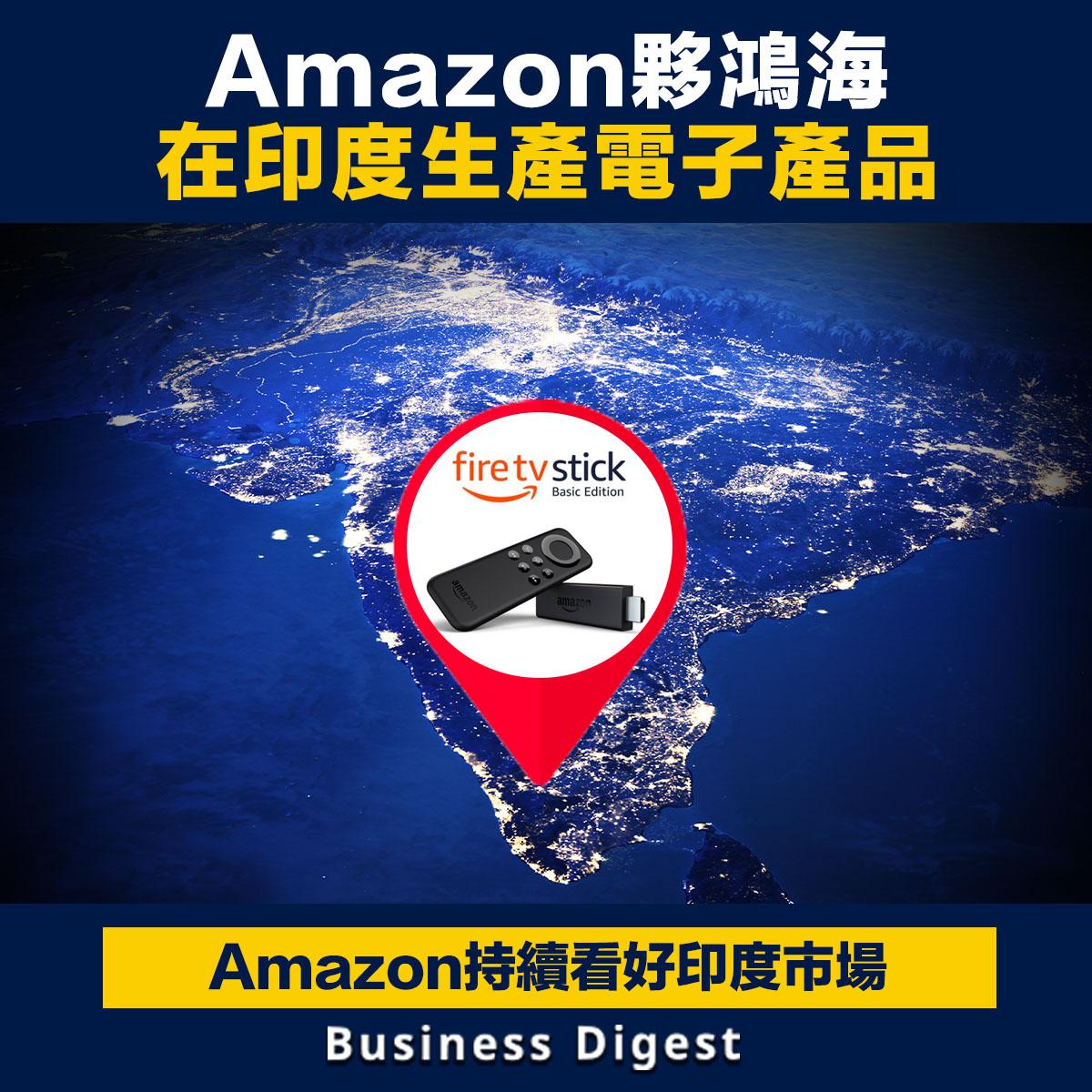 Amazon夥鴻海在印度生產電子產品
