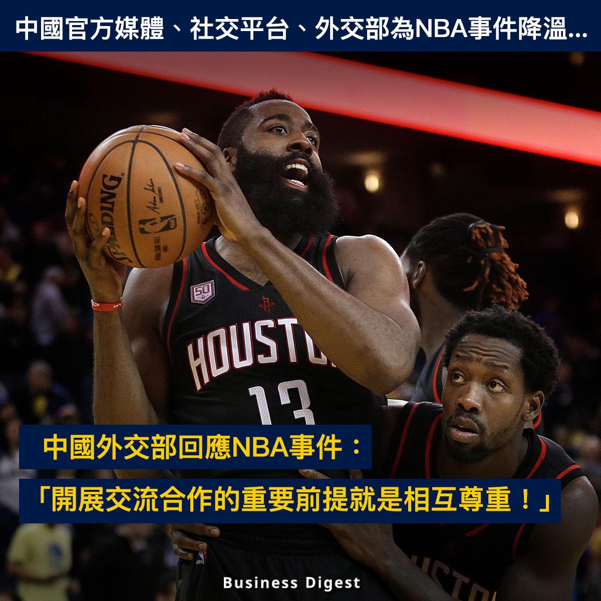 【商業熱話】中國外交部回應NBA事件:「開展交流合作的一項重要前提就是要相互尊重!」