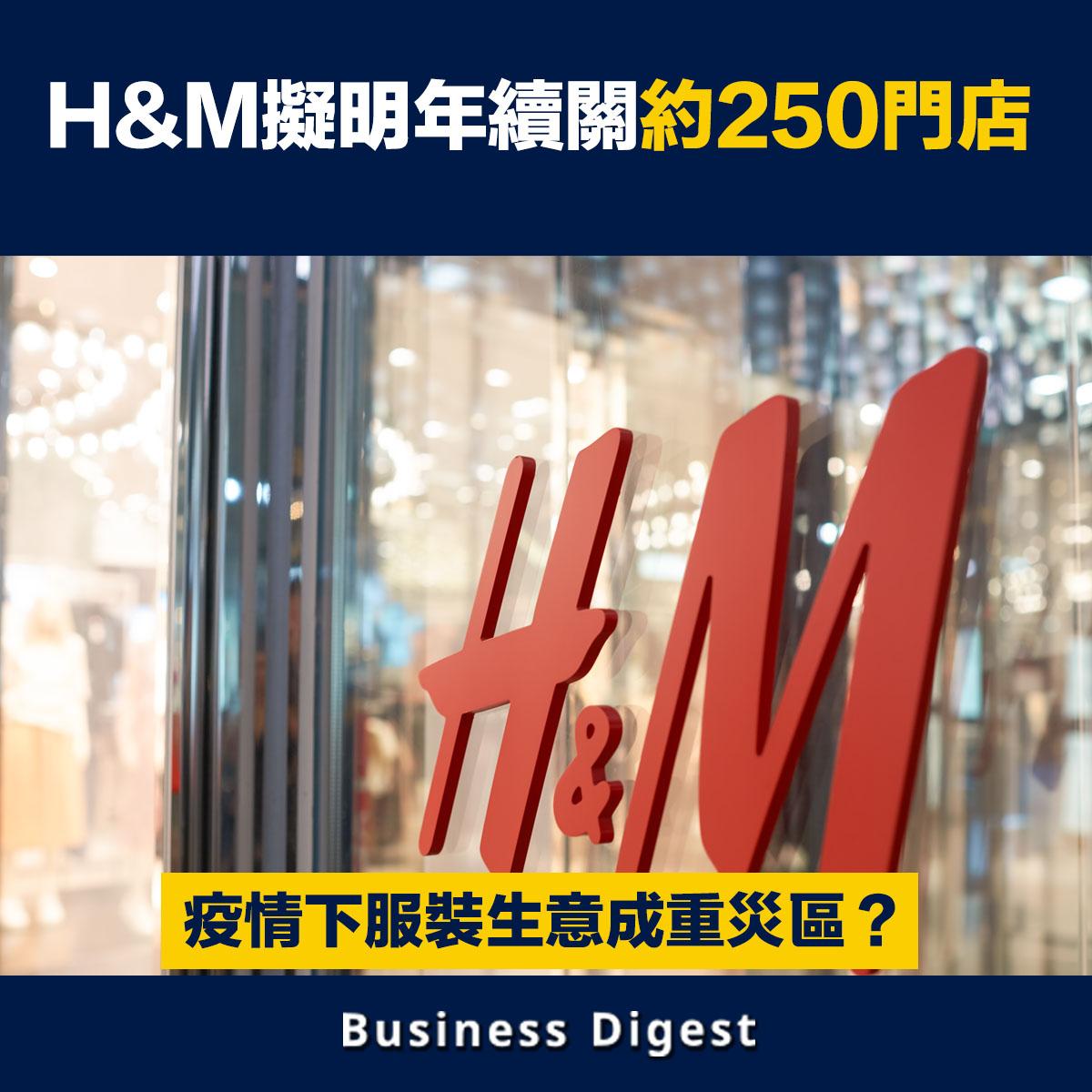 【商業熱話】H&M擬明年續關約250門店,疫情下服裝生意成重災區?