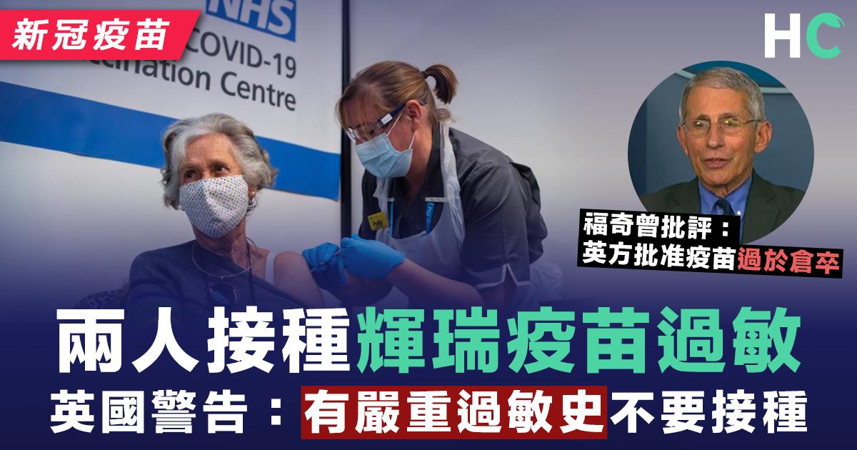 兩人接種輝瑞疫苗過敏 英國警告:有嚴重過敏史不要接種