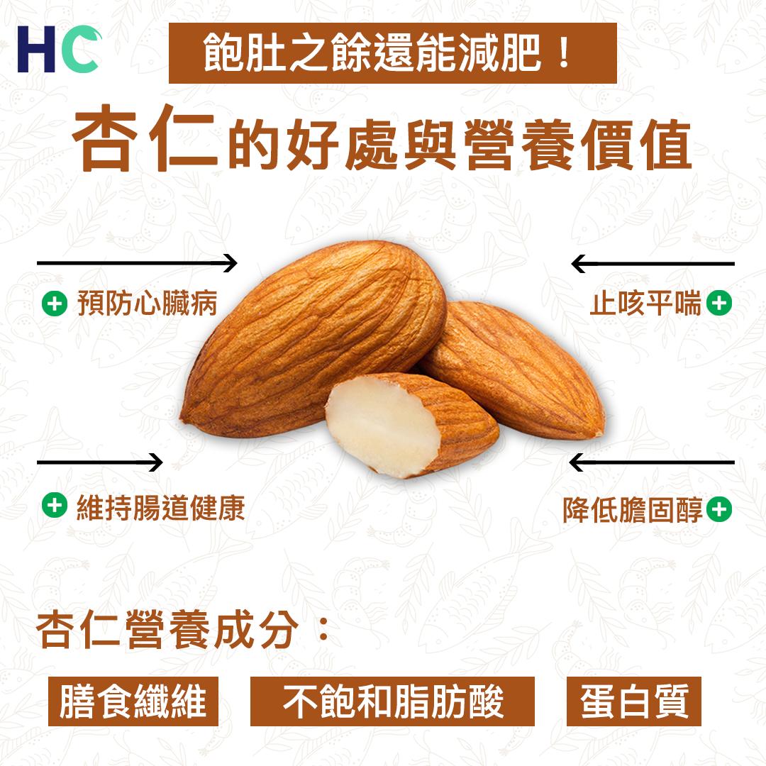 【#營養食物】杏仁的好處與營養價值